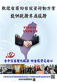 欢迎台商回台投资行动方案提供税务专属服务
